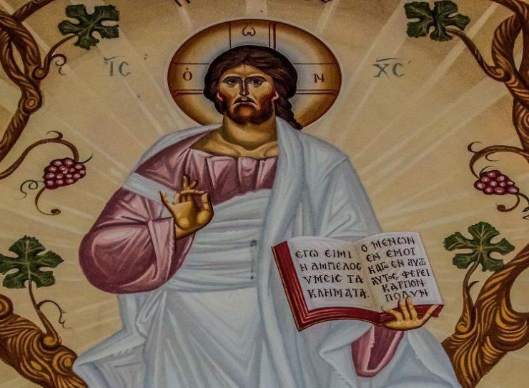 Προσευχή στον Κύριο Σύμβολο της Πίστεως Χριστός στο γάμο