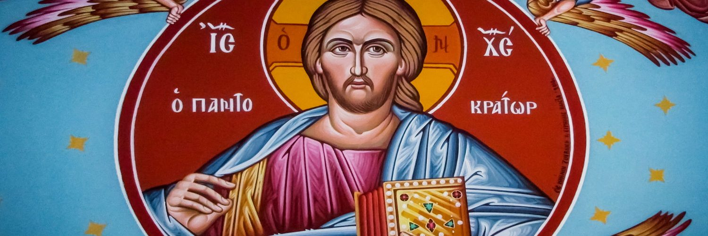 Παντοκράτωρ, Πάτερ ημών Χριστό