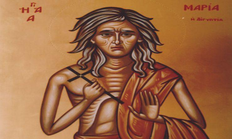 Αγία Μαρία η Αιγύπτια Ε΄ Κυριακή των Νηστειών - Οσίας Μαρίας της Αιγυπτίας