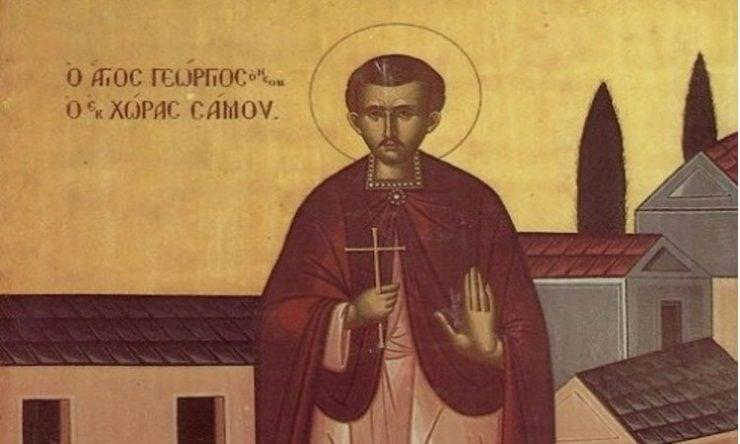Άγιος Γεώργιος από την Έφεσο Άγιος Γεώργιος ο Νεομάρτυρας από την Έφεσο