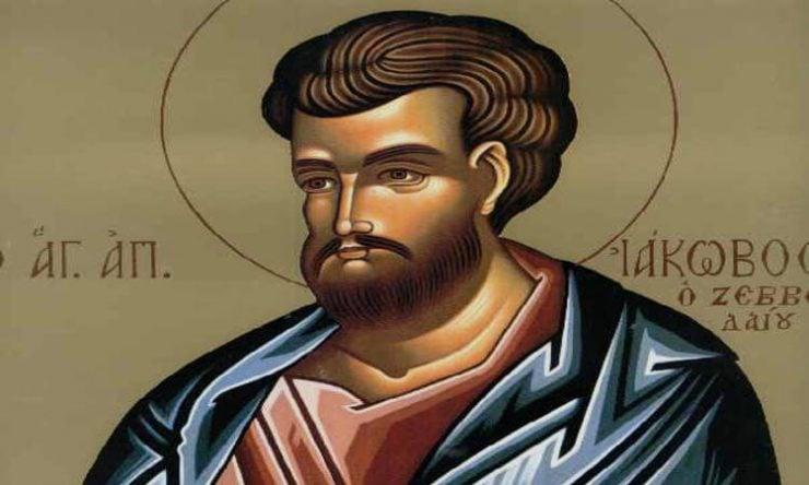 Άγιος Ιάκωβος ο Απόστολος Άγιος Ιάκωβος Απόστολος