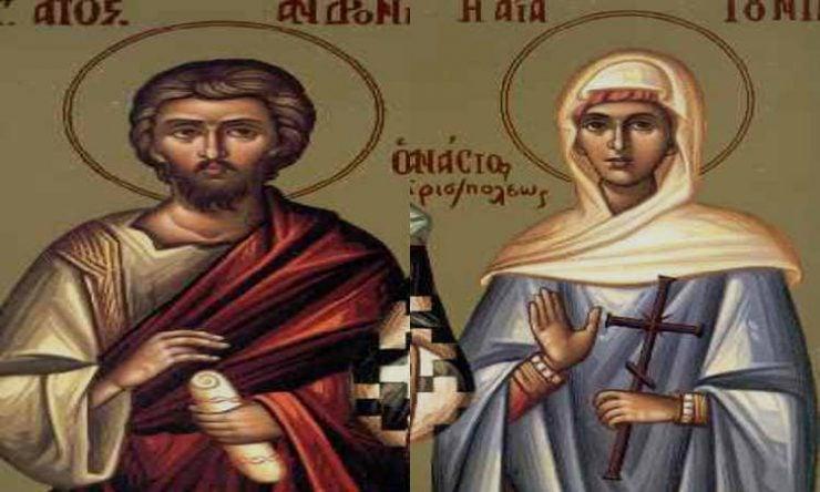 Άγιοι Ανδρόνικος και Ιουνία οι Απόστολοι