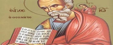 Άγιος Ιωάννης ο Θεολόγος και Ευαγγελιστής