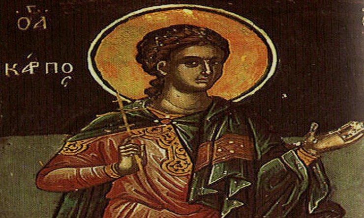 Αποτέλεσμα εικόνας για Απόστολος Κάρπος