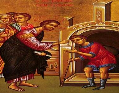 Η Κυριακή του τυφλού Ευαγγελική περικοπή