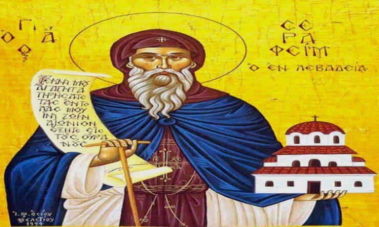 Όσιος Σεραφείμ