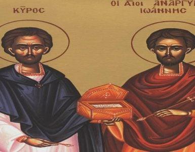 Κύρου και Ιωάννου