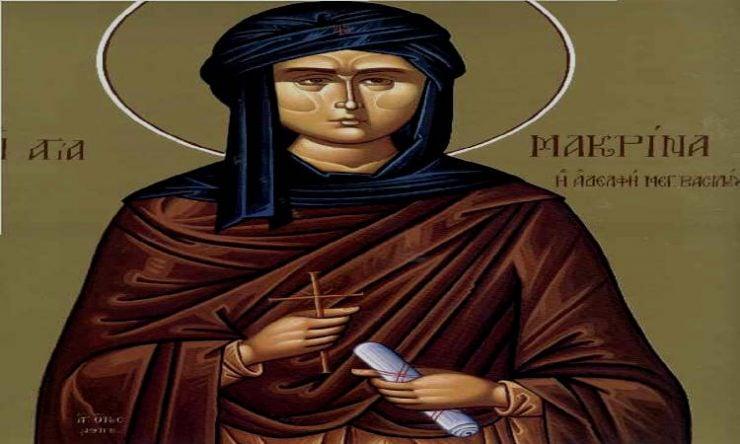Αγία Μακρίνα αδελφή του Μεγάλου Βασιλείου