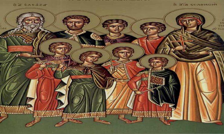 Άγιοι Επτά Μακκαβαίοι