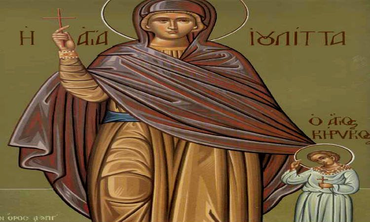 Άγιοι Κήρυκος και Ιουλίττα η μητέρα του