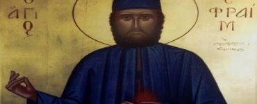 Άγιος Εφραίμ ο θαυματουργός Άγιε Εφραίμ Άγιος Εφραίμ έσωσε νεαρή κοπέλα