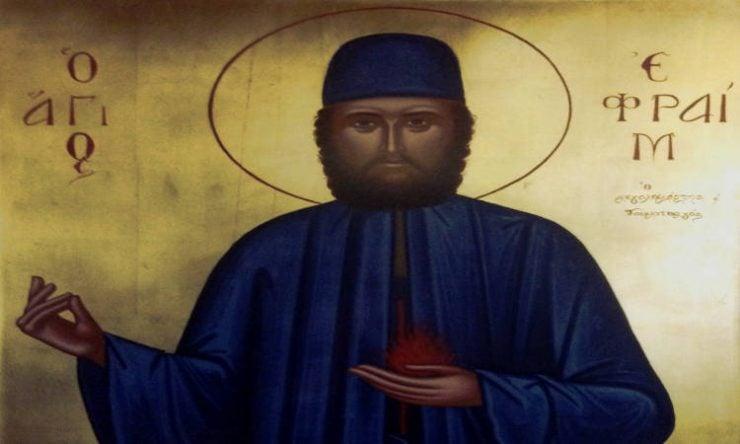 Άγιος Εφραίμ ο θαυματουργός Άγιε Εφραίμ
