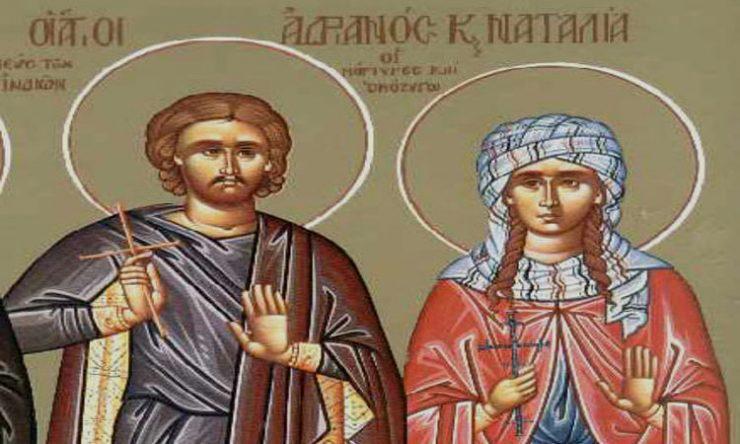 Άγιοι Ανδριανός και Ναταλία