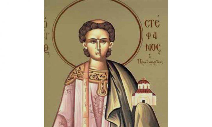 Ανακομιδή Ιερού Λειψάνου Αγίου Στεφάνου