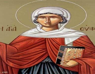 Αγία Ευφημία η Μεγαλομάρτυς Ανάμνηση Θαύματος Αγίας Ευφημίας