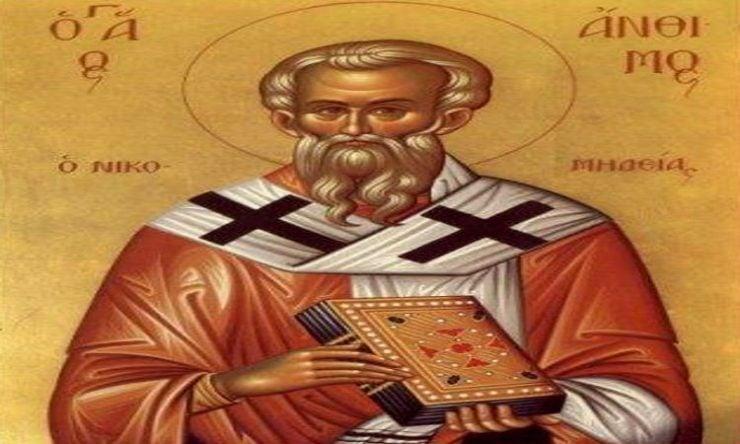 Άγιος Άνθιμος Ιερομάρτυρας