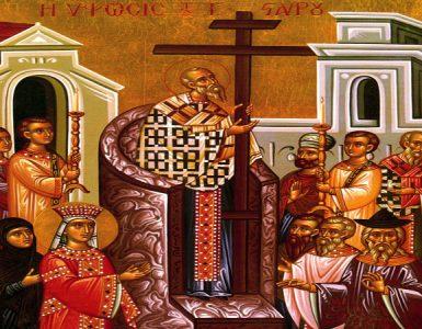 Ύψωση του Τιμίου και Ζωοποιού Σταυρού