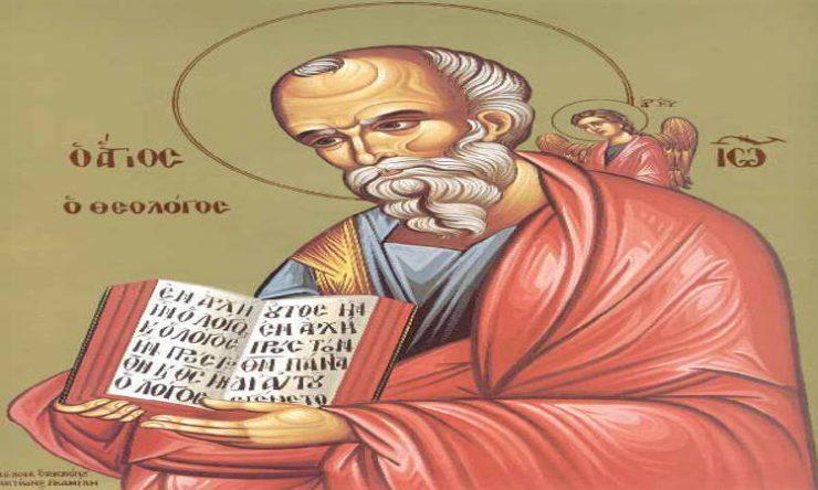 Μετάστασις Αγίου Ιωάννου του Θεολόγου