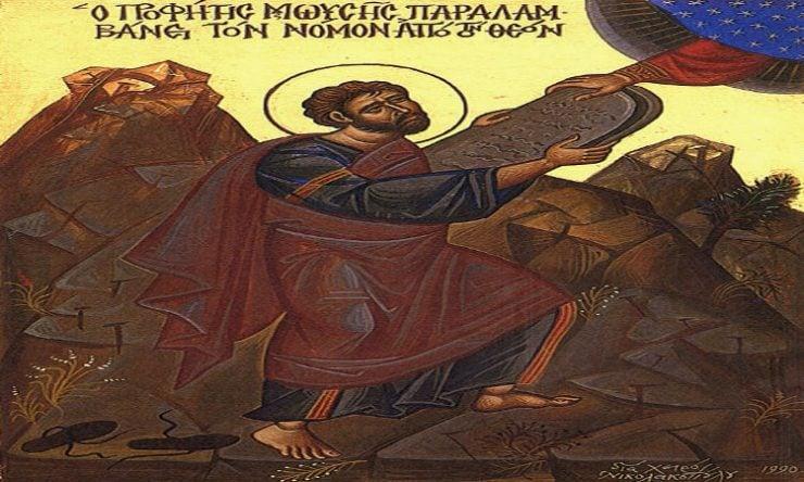 Προφήτης Μωυσής Θεόπτης