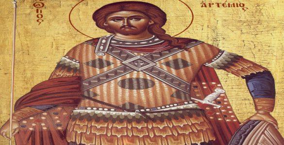 Άγιος Αρτέμιος ο Μεγαλομάρτυρας