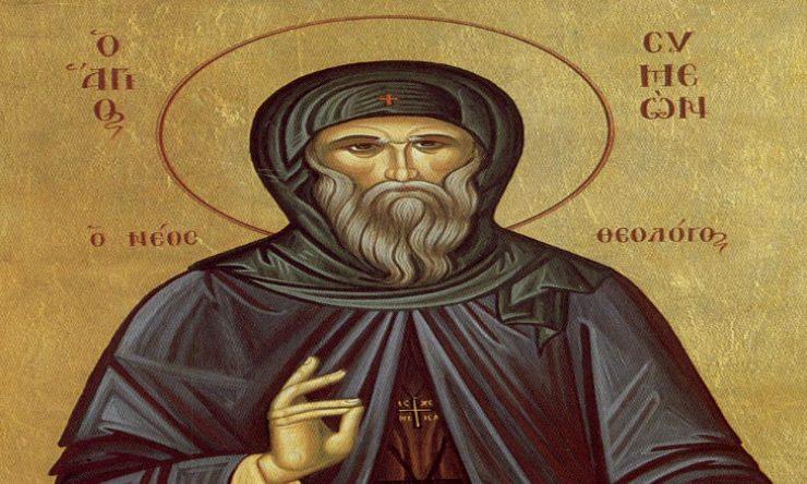 Άγιος Συμεών ο Νέος Θεολόγος