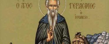 Θαύμα Αγίου Γερασίμου Ιορδανίτη