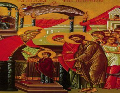 Τα Εισόδια της Θεοτόκου
