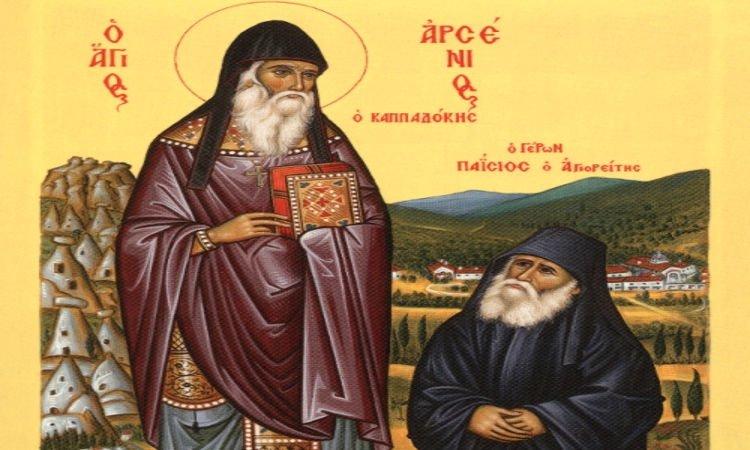 Ερμηνεία των ψαλμών κατά τον Άγιο Αρσένιο τον Καππαδόκη
