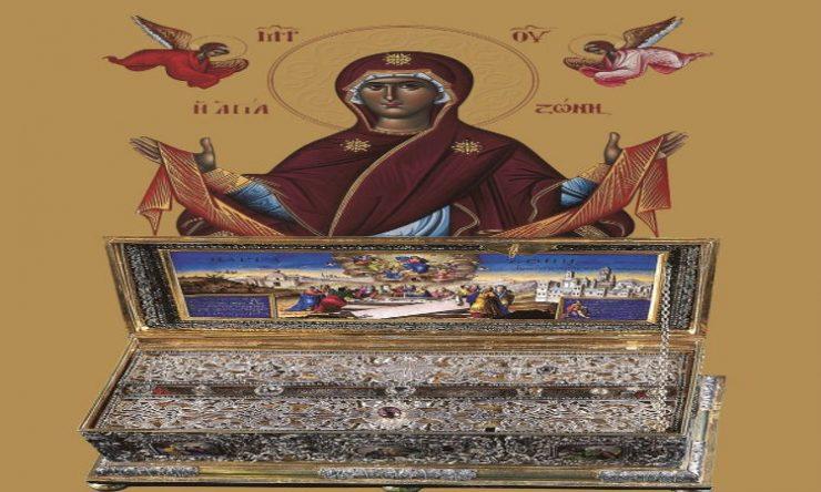 Τιμία Ζώνη της Θεοτόκου για πρώτη φορά στη Λάρισα