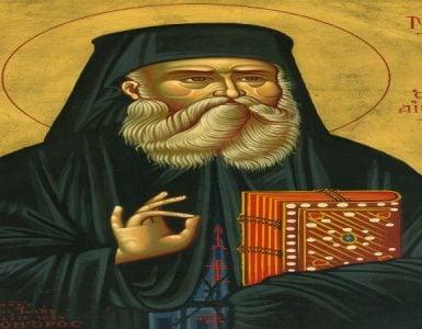 Προσευχή στον Άγιο Νεκτάριο
