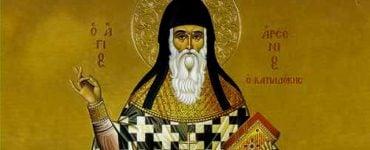 Θαύμα Αγίου Αρσενίου Καππαδόκη