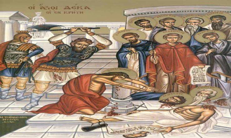 Άγιοι Δέκα Μάρτυρες