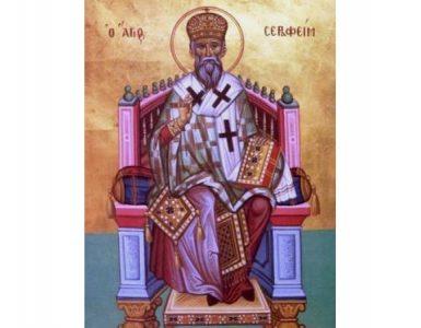 Άγιος Σεραφείμ ο Νέος Ιερομάρτυρας