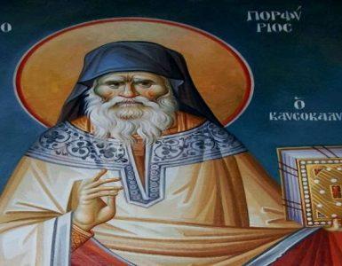 Ιερά Αγρυπνία για τον Άγιο Πορφύριο τον Καυσοκαλυβίτη