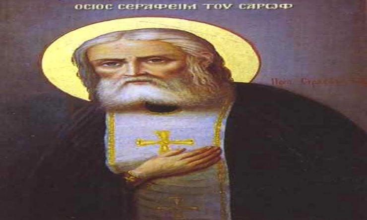 Πανήγυρις Οσίου Σεραφείμ του Σάρωφ Όσιος Σεραφείμ του Σαρώφ