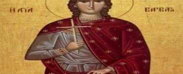 Παρακλητικός Κανών Αγίας Βαρβάρας της Μεγαλομάρτυρος Θαύμα Αγίας Βαρβάρας