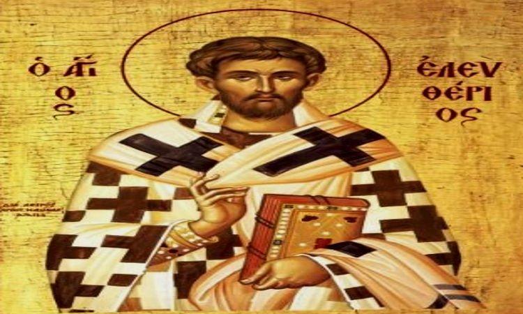 Παρακλητικός Κανών Αγίου Ελευθερίου