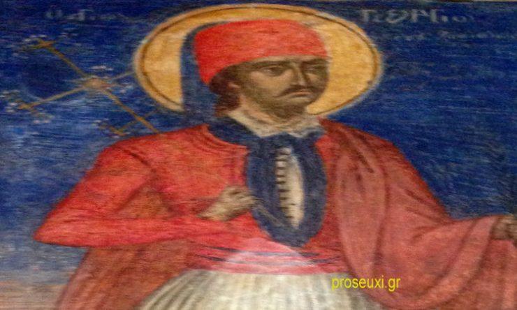 Άγιος Γεώργιος εξ Ιωαννίνων ο Νεομάρτυρας Αγίου Γεωργίου Νεομάρτυρος Πολιούχου Ιωαννίνων