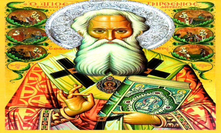 Λείψανο του Αγίου Παρθενίου στην Κύπρο Άγιος Παρθένιος επίσκοπος Λαμψάκου Τιμία Κάρα του Αγίου Παρθενίου