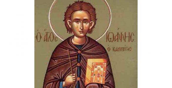 Όσιος Ιωάννης ο Καλυβίτης Αγρυπνία Αγίου Ιωάννου του Καλυβίτου