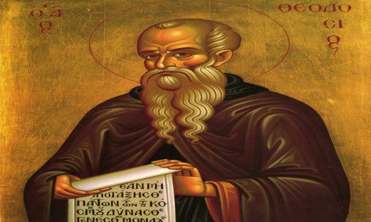 Ιερού Λειψάνου Αγίου Θεοδοσίου Όσιος Θεοδόσιος ο κοινοβιάρχης