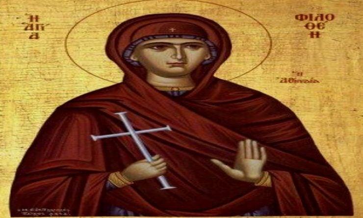Πανήγυρις Αγίας Φιλοθέης της Αθηναίας Πανήγυρις Αγίας Φιλοθέης στη Νέα Ιωνία Αγία Φιλοθέη η Αθηναία