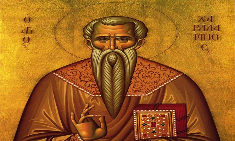 Άγιος Χαράλαμπος Πανήγυρις Αγίου Χαραλάμπους Συκεών Πανήγυρις Αγίου Χαραλάμπους Πολιούχου Πρεβέζης