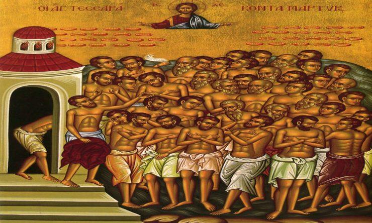 Άγιοι Σαράντα Μάρτυρες Αγρυπνία Αγίων Τεσσαράκοντα Μαρτύρων στη Θεσσαλονίκη