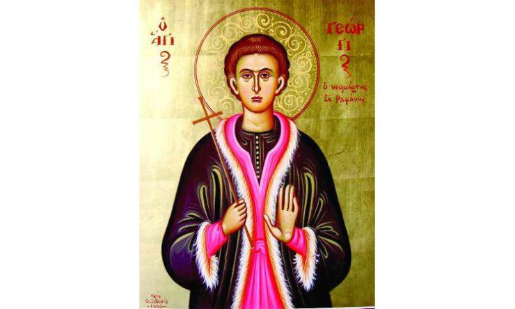 Αγίου Γεωργίου του εκ Ραψάνης Άγιος Γεώργιος ο Νεομάρτυρας εκ Ραψάνης