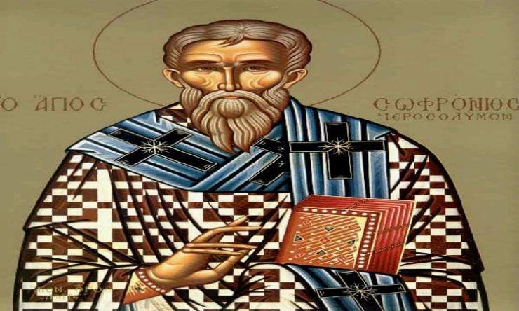 Άγιος Σωφρόνιος Πατριάρχης Ιεροσολύμων