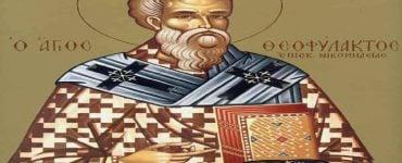 Όσιος Θεοφύλακτος Επίσκοπος Νικομήδειας