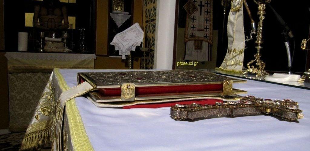 Ευαγγέλιο Κυριακής του Παραλύτου Ευαγγέλιο Κυριακής του Τυφλού Ευαγγέλιο Κυριακής της Πεντηκοστής