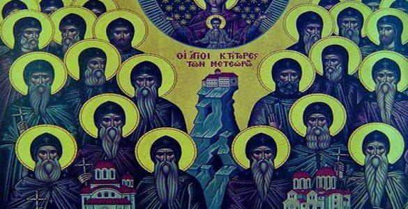 Εορτή συνάξεως των Οσίων Μετεωριτών Πατέρων