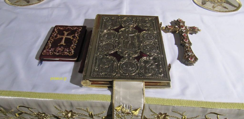 Ευαγγέλιο Κυριακής της Σαμαρείτιδος Ευαγγέλιο Κυριακής των 318 Αγίων Πατέρων Ευαγγέλιο Κυριακής των Αγίων Πάντων